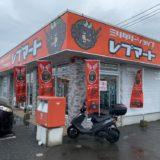 当社の運営するレプマートが福岡市に出店しました。