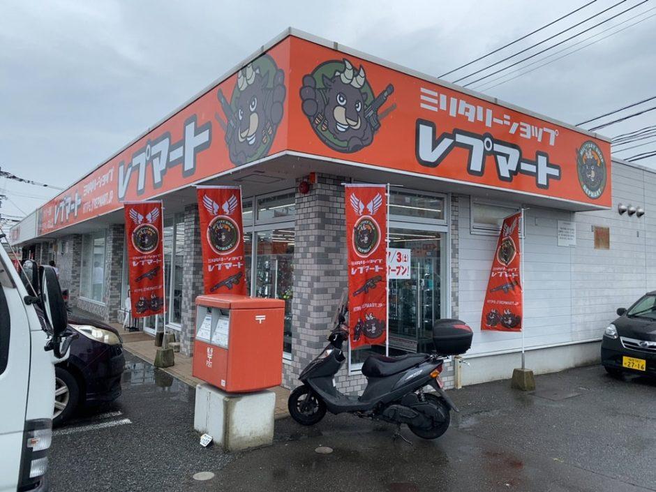 レプマート福岡店