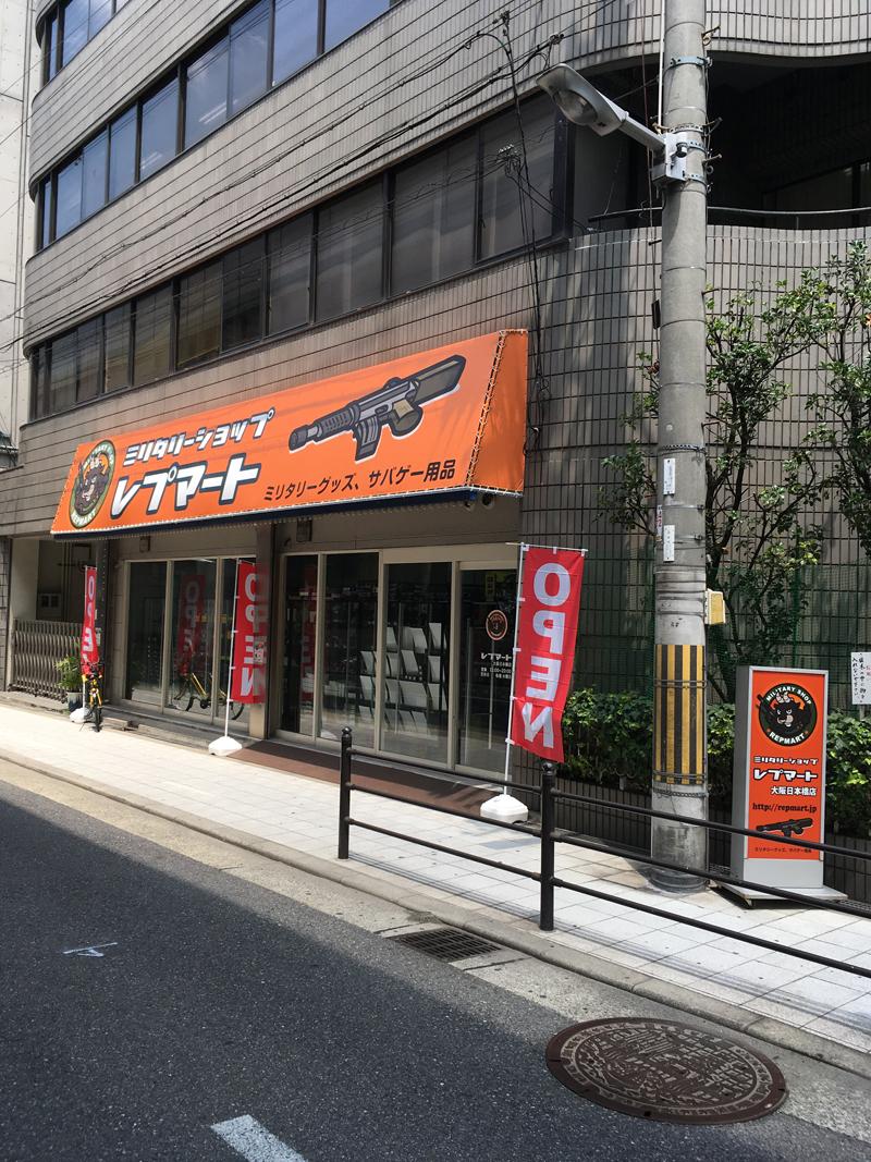 レプマート大阪日本橋店がオープンしました。